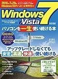 Windows 7/Vistaパソコンを一生使い続ける本―アップグレードしなくても安定・高速・快適に使い続け (英和MOOK らくらく講座 250)
