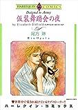 ハーレクインコミックス セット 2016年 vol.26 ハーレクインコミックス セット ニセンジュウロクネン