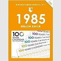 生まれ年から始まる100年カレンダーシリーズ 1985年生まれ用(昭和60年生まれ用)