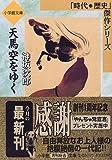 天馬空をゆく (小学館文庫―時代・歴史傑作シリーズ)