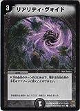 デュエルマスターズ  《リアリティ・ヴォイド》 DM15-047-C 【呪文】