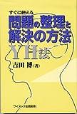 問題の整理と解決の方法−YH法