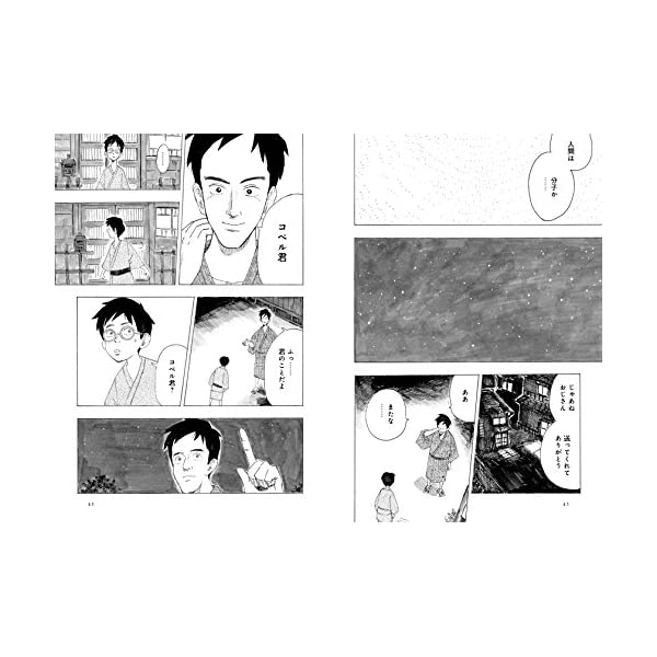 漫画 君たちはどう生きるかの紹介画像25
