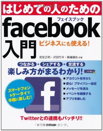 はじめての人のためのfacebook入門―つながる・交流する…楽しみ方がまるわかりの詳細を見る