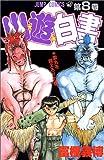 幽☆遊☆白書 (8) (ジャンプ・コミックス)