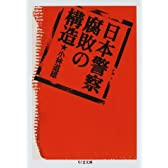日本警察 腐敗の構造 (ちくま文庫)
