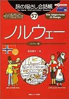 旅の指さし会話帳57 ノルウェー (旅の指さし会話帳シリーズ)