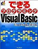 できるプログラミングVisual Basic―Visual Basic.NET対応 (できるシリーズ)