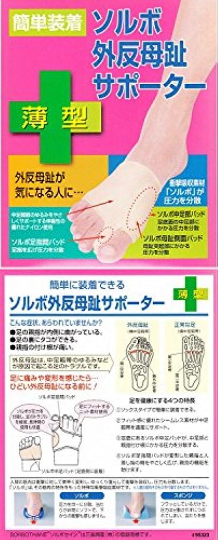 三進興産「ソルボ外反母趾サポーター薄型」 (右足用 S(21.5~23cm))