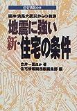 地震に強い新・住宅の条件―阪神・淡路大震災からの教訓 (住宅情報の本)