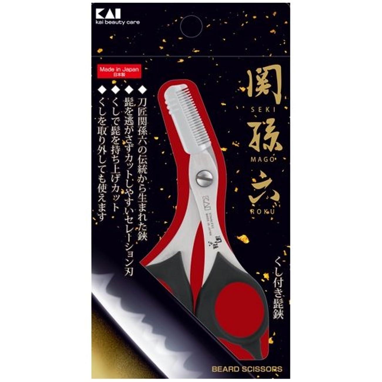 驚くべきストラップ手足関孫六 クシ付きヒゲハサミ HC3514