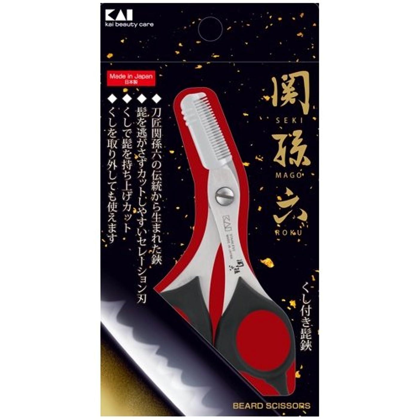 開発する暖炉慈善関孫六 クシ付きヒゲハサミ HC3514