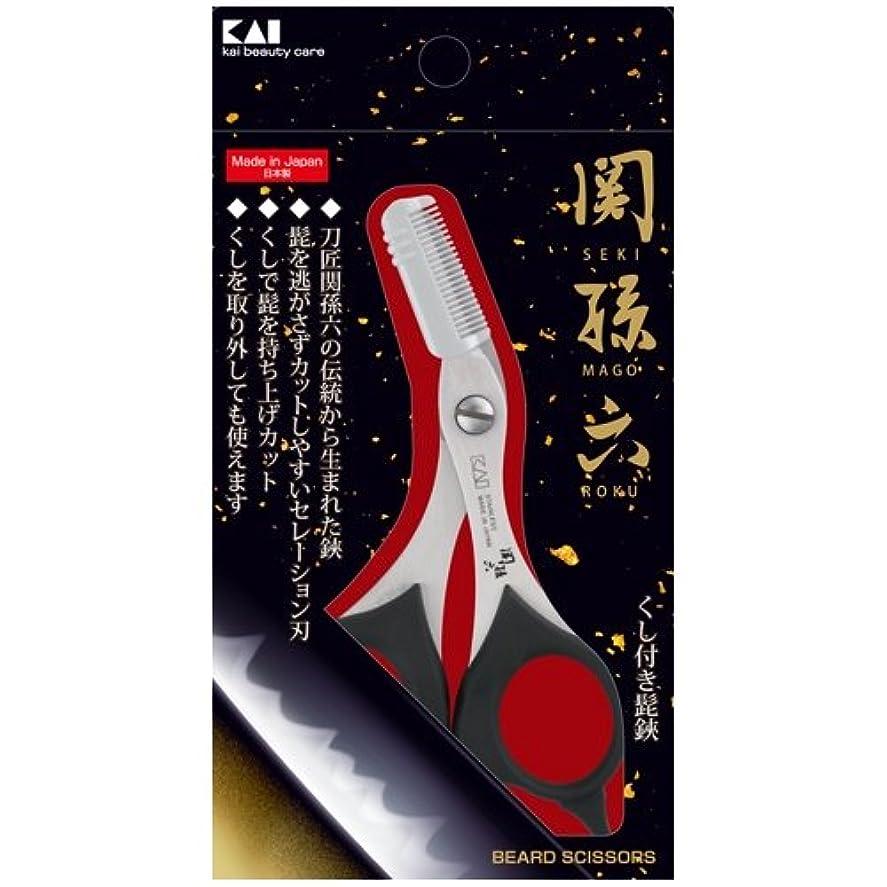 原油純度フィット関孫六 クシ付きヒゲハサミ HC3514