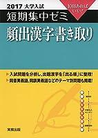大学入試短期集中ゼミ頻出漢字書き取り 2017―10日あればいい!