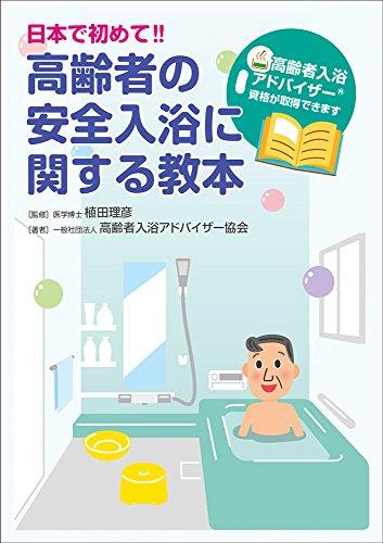 日本で初めて!! 高齢者の安全入浴に関する教本 高齢者入浴アドバイザー資格が取得できます