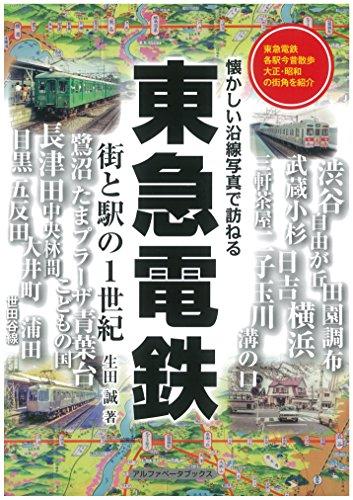 東急電鉄―街と駅の1世紀 懐かしい沿線写真で訪ねる