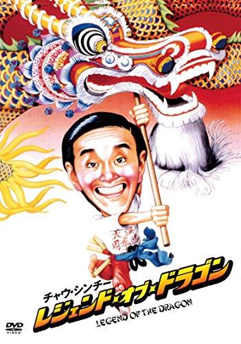 レジェンド・オブ・ドラゴン [DVD]