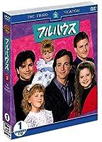 フルハウス 8thシーズン 前半セット (1~12話収録・3枚組) [DVD]