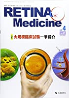 RETINA Medicine vol.4 no.2(2015―網膜・硝子体領域を中心とした医学情報誌 特集:大規模臨床試験一挙紹介