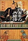 徳川家に伝わる徳川四百年の内緒話 (文春文庫)