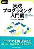 実践プログラミング 入門編 C#で学ぶプログラミングの基礎 (ソフトウェア実践講座)