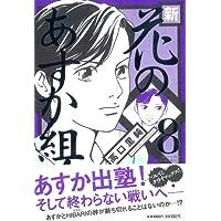 新・花のあすか組!8 (Feelコミックス)