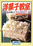 暮らしの設計 No.168 洋菓子教室 (暮しの設計 NO. 168)