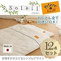 ベビー布団セット 季節 に合わせて使い分けできます。 人気の 【ベビー布団】ソレイユ オーガニック ベビーふとん12点セット 日本製