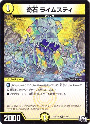デュエルマスターズ新4弾/DMRP-04魔/43/C/奇石 ライムスティ