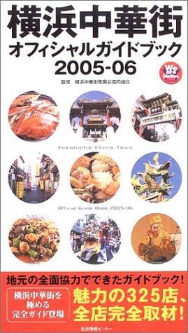 横浜中華街オフィシャルガイドブック〈2005‐06〉