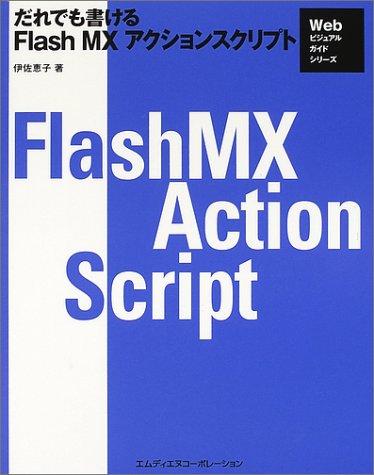 だれでも書けるFlash MXアクションスクリプト (Webビジュアルガイドシリーズ)の詳細を見る