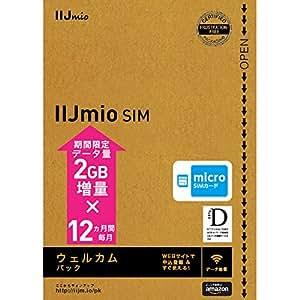 IIJmio SIMカード ウェルカムパック マイクロSIM ( バンドルクーポンキャンペーン中 2GB増量×12ヵ月間 ) 【Amazon.co.jp 限定】
