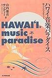 ハワイ音楽パラダイス—虹のアロハ・スピリット (Kitazawa music library)