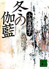 冬の伽藍 (講談社文庫)
