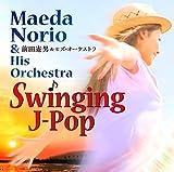 前田憲男<br />Swinging J−Pop
