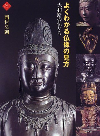 よくわかる仏像の見方―大和路の仏たち (アートセレクション)の詳細を見る