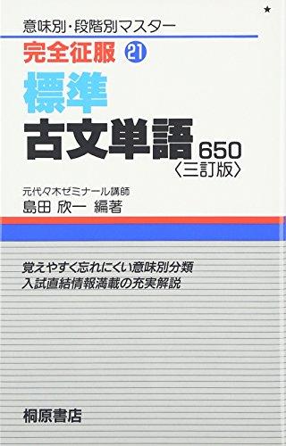 標準古文単語 650 (完全征服 21)の詳細を見る