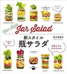 新スタイル瓶サラダ (講談社のお料理BOOK)