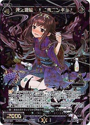 WIXOSS-ウィクロス-/SP32-021 死之遊姫 †ニホニンギョ†