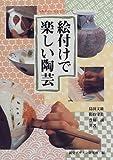 絵付けで楽しい陶芸 (みみずくクラフトシリーズ)