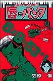 唇にパンク / 笠原 倫 のシリーズ情報を見る