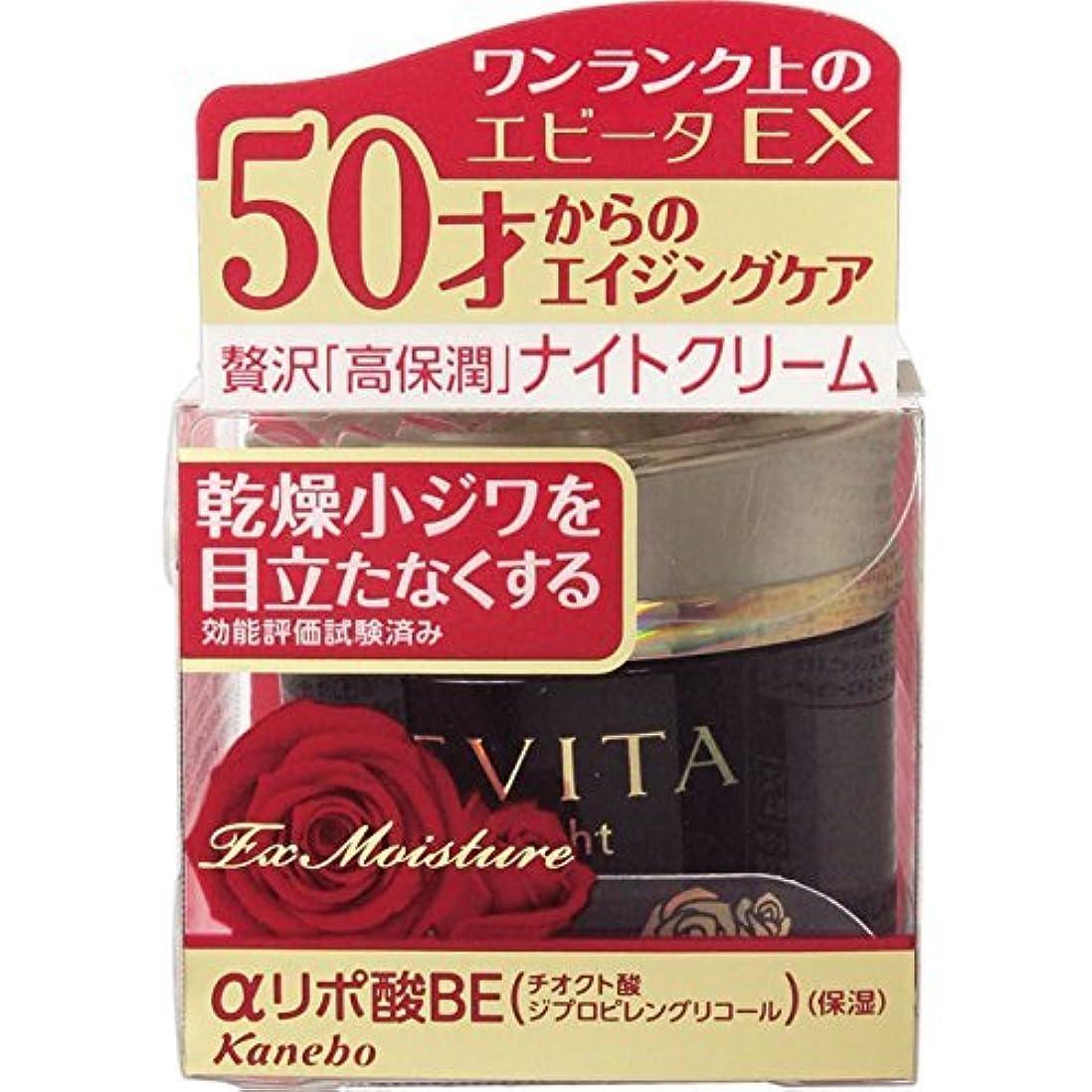 酸少ない安定しましたカネボウエビータ(EVITA)EXスーペリアナイトA 35g [ヘルスケア&ケア用品]