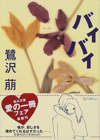 バイバイ (角川文庫)の詳細を見る