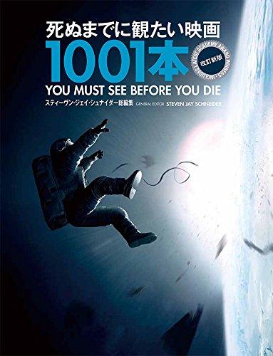 死ぬまでに観たい映画1001本 改訂新版の詳細を見る