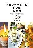 アロマテラピーのレシピ12か月-精油とハーブの活用book (池田書店のアロマテラピーシリーズ)