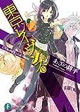 東京レイヴンズ13 COUNT>DOWN<東京レイヴンズ> (富士見ファンタジア文庫)