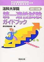 法科大学院統一適性試験ガイドブック〈2010年〉
