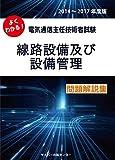 よくわかる!  電気通信主任技術者試験 線路設備及び設備管理 問題解説集 2014-2017年度版