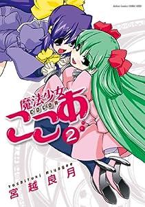 魔法少女ここあ : 2 (アクションコミックス)