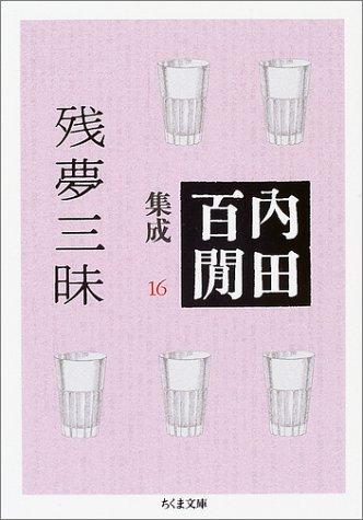 内田百けん集成16 (ちくま文庫)の詳細を見る